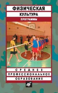 Физическая культура. Программы для образовательных учреждений среднего профессионального образования ISBN 978-5-358-05893-4