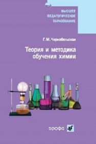 Теория и методика обучения химии ISBN 978-5-358-06379-2