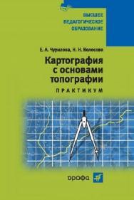 Картография с основами топографии. Практикум ISBN 978-5-358-08649-4