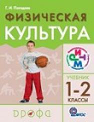 Физическая культура. 1—2 кл. ISBN 978-5-358-11439-5
