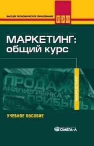 Маркетинг: общий курс. Учеб. Пособие, 5-е издание. ISBN 978-5-370-01493-2