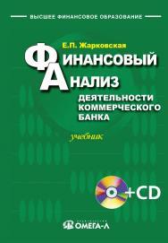 Финансовый анализ деятельности коммерческого банка ISBN 978-5-370-01631-8