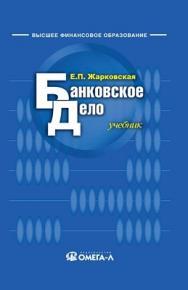 Банковское дело, 7-е изд. учебник. ISBN 978-5-370-01769-8