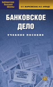 Банковское дело ISBN 978-5-370-01994-4