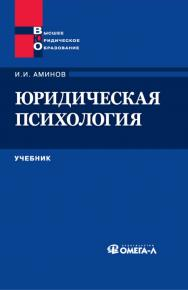 Юридическая психология ISBN 978-5-370-02193-0