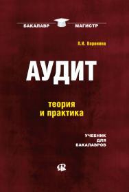 Аудит: теория и практика ISBN 978-5-370-02298-2