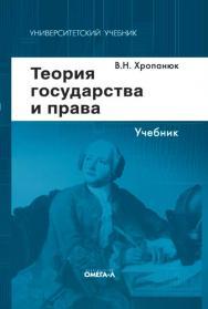 Теория государства и права ISBN 978-5-370-02577-8