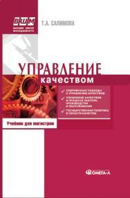Управление качеством : учеб. по специальности «Менеджмент организации» ISBN 978-5-370-02728-4