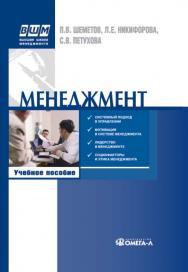Менеджмент: управление организационными системами ISBN 978-5-370-02815-1
