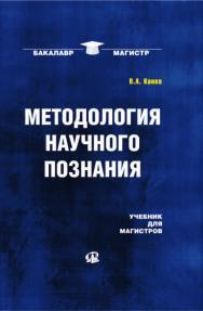 Методология научного познания ISBN 978-5-370-02887-8