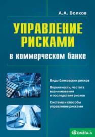 Управление рисками в коммерческом банке ISBN 978-5-370-02991-2