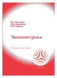 Эконометрика: учебное пособие ISBN 978-5-374-00053-5