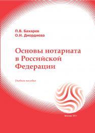 Основы нотариата в Российской Федерации: учебное пособие ISBN 978-5-374-00082-5