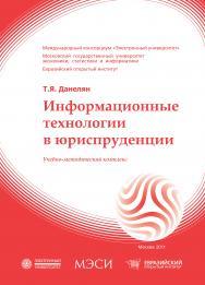 Информационные технологии в юриспруденции (ИТ в юриспруденции) ISBN 978-5-374-00103-7