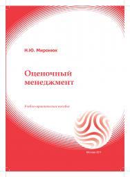 Оценочный менеджмент: учебное пособие ISBN 978-5-374-00112-9