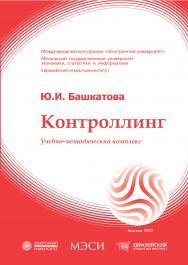 Контроллинг: учебное пособие ISBN 978-5-374-00150-1