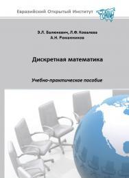 Дискретная математика: учебное пособие ISBN 978-5-374-00334-5