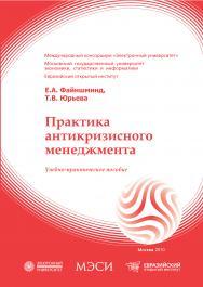 Практика антикризисного менеджмента: учебное пособие ISBN 978-5-374-00344-4
