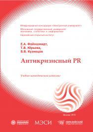 Антикризисный PR: учебное пособие ISBN 978-5-374-00367-3