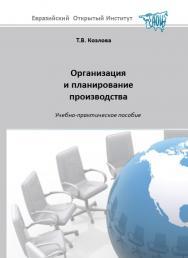 Организация и планирование производства: учебное пособие ISBN 978-5-374-00398-7