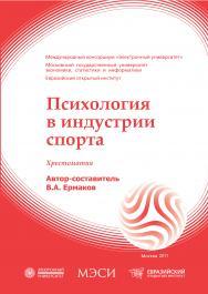 Психология в индустрии спорта: хрестоматия ISBN 978-5-374-00431-1
