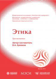 Этика: хрестоматия ISBN 978-5-374-00432-8