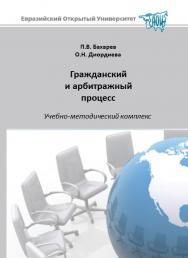 Гражданский и арбитражный процесс: учебное пособие ISBN 978-5-374-00434-2