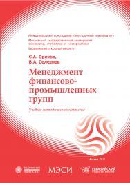 Менеджмент финансово-промышленных групп: учебное пособие ISBN 978-5-374-00441-0