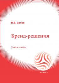 Бренд-решения: учебное пособие ISBN 978-5-374-00466-3
