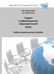Студент в информационно-образовательной среде: учебное пособие ISBN 978-5-374-00483-0