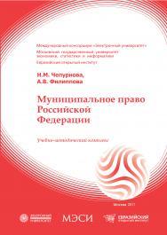 Муниципальное право Российской Федерации: учебное пособие ISBN 978-5-374-00485-4