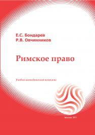 Римское право: учебное пособие ISBN 978-5-374-00534-9