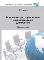Психологическое сопровождение профессиональной деятельности: Хрестоматия ISBN 978-5-374-00573-8
