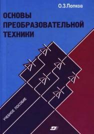 Основы преобразовательной техники: учеб, пособие для вузов ISBN 978-5-383-00112-7