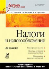 Налоги и налогообложение: Учебник для вузов. 2-е изд. ISBN 978-5-388-00058-3