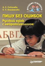 Пишу без ошибок. Русский язык с нейропсихологом.— (Серия «Детскому психологу»). ISBN 978-5-388-00098-9
