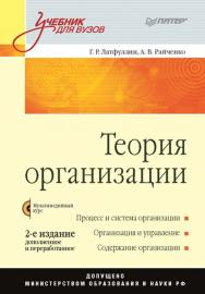 Теория организации: Учебник для вузов, 2-е издание, дополненное и переработанное (+CD). — (Серия «Учебник для вузов»). ISBN 978-5-388-00102-3