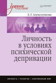 Личность в условиях психической депривации: Учебное пособие. — (Серия «Учебное пособие») ISBN 978-5-388-00259-4