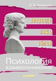 Психология взаимопонимания. Неправда, ложь, обман ISBN 978-5-388-00260-0