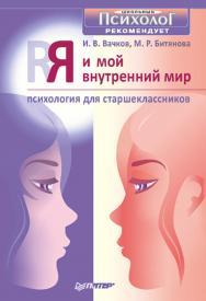 """Я и мой внутренний мир. Психология для старшеклассников. — (Серия «""""Школьный психолог"""" рекомендует») ISBN 978-5-388-00262-4"""