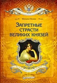 Запретные страсти великих князей ISBN 978-5-388-00306-5