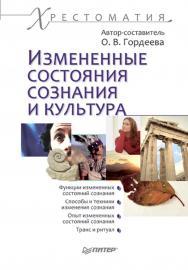 Измененные состояния сознания и культура: Хрестоматия. — (Серия «Хрестоматия»). ISBN 978-5-388-00318-8