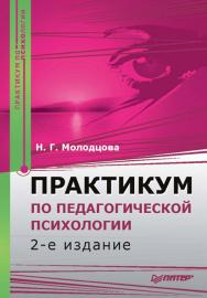 Практикум по педагогической психологии. 2-е изд. (Серия «Практикум») ISBN 978-5-388-00393-5