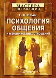 Психология общения и межличностных отношений ISBN 978-5-388-00425-3