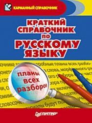Краткий справочник по русскому языку ISBN 978-5-388-00516-8