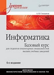 Информатика: Учебник для вузов. 6-е изд. ISBN 978-5-388-00525-0