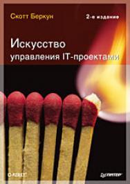 Искусство управления IT-проектами, 2-е изд. ISBN 978-5-388-00543-4