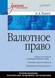 Валютное право: Учебное пособие ISBN 978-5-388-00544-1