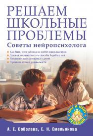 Решаем школьные проблемы. Советы нейропсихолога. — (Серия «Вы и ваш ребенок») ISBN 978-5-388-00610-3