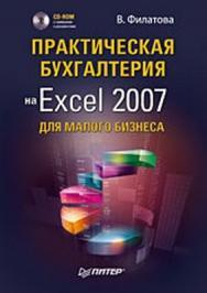 Практическая бухгалтерия на Excel 2007 для малого бизнеса ISBN 978-5-388-00636-3